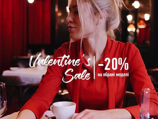 MUSTHAVE VALENTINE'S SALE: даруємо –20% знижки!