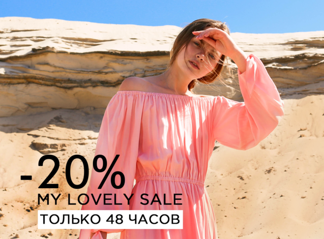 My lovely sale